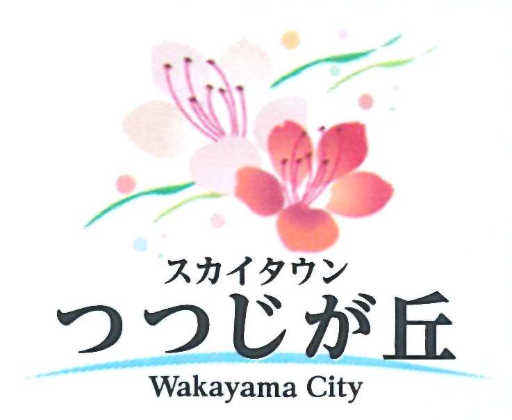 https://wakayama-takken.com/wp-content/uploads/tsutsujihill.jpg
